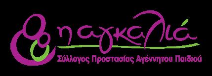Σύλλογος Αγκαλιά logo
