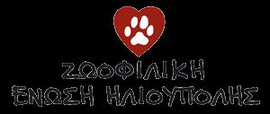 Ζωοφιλική Ένωση Ηλιούπολης logo