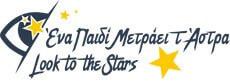 Ένα Παιδί Μετράει Τ'άστρα logo