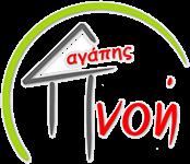 Αγάπης πνοή logo