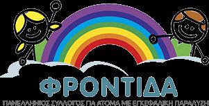 Φροντίδα logo