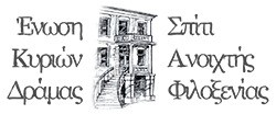 Ένωση Κυριών Δράμας - Σπίτι Ανοιχτής Φιλοξενίας logo