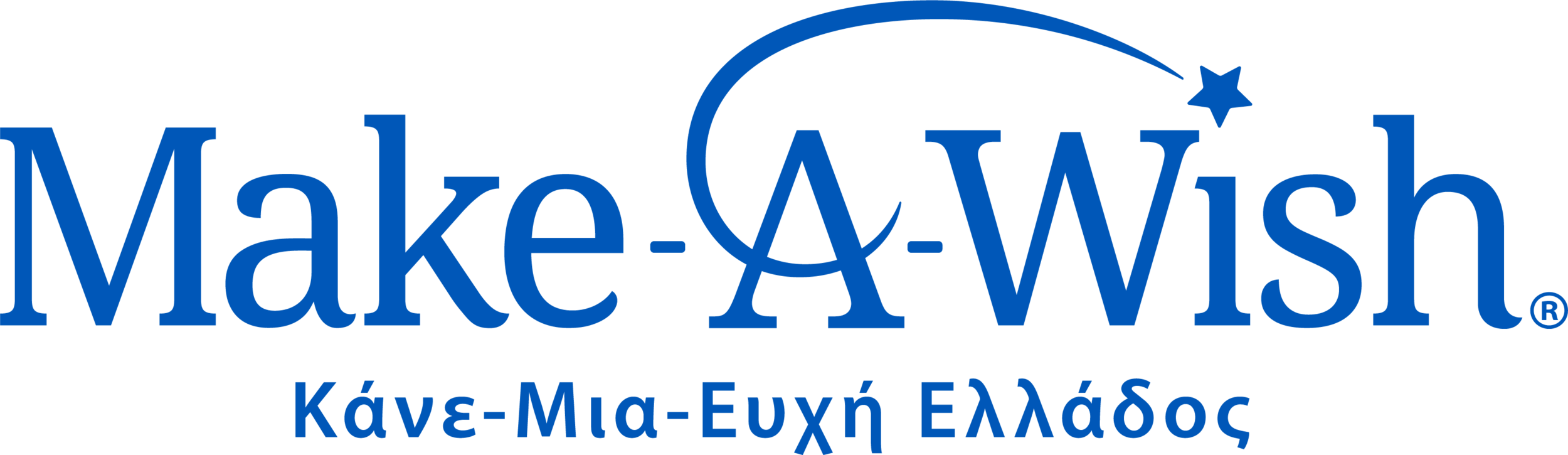 make a wish Greece official logo | YouBeHero