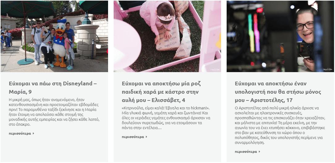 makeawish greece ευχές disnayland ροζ παιδική χαρά, υπολογιστής παιδιά | YouBeHero
