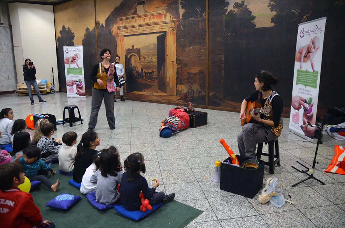 θεατρικό και μουσική για τους μικρούς μας φίλους