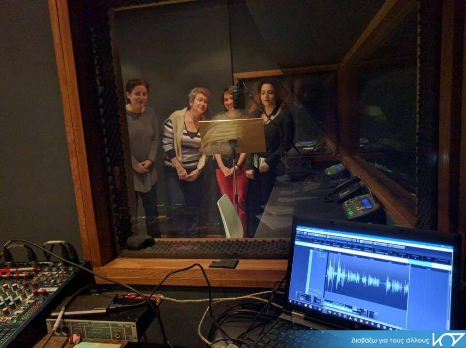 giatousallous.gr | γυναίκες σε στούντιο ηχογραφούν βιβλία  | YouBeHero