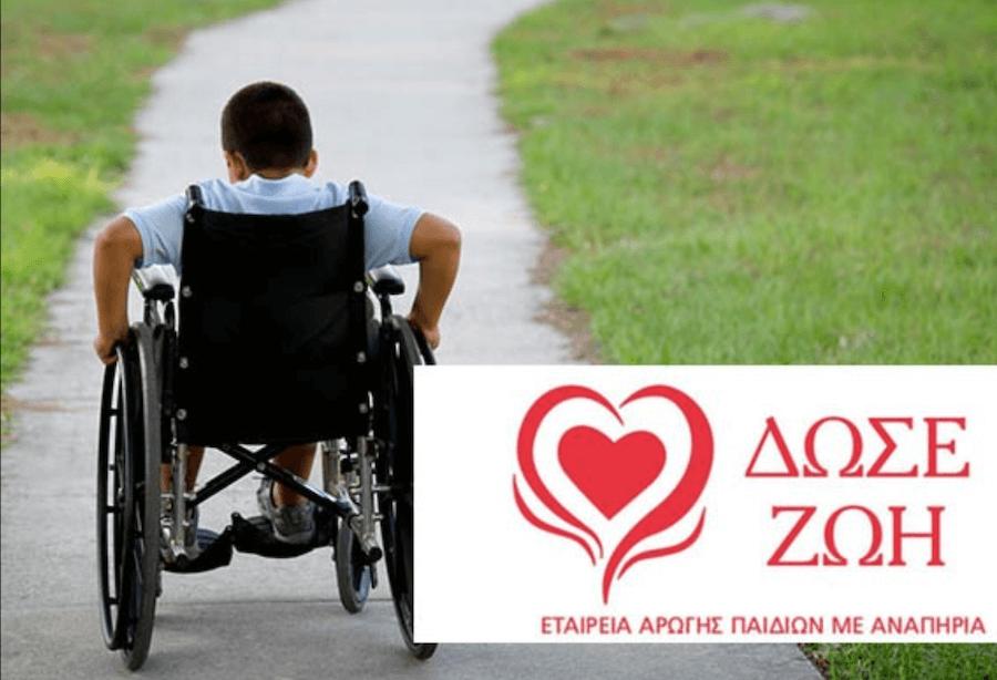 dosezoi.gr παιδάκι σε αναπηρικό αμαξίδιο πηγαίνει βόλτα | YouBeHero