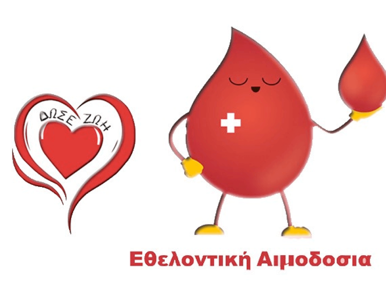 dosezoi.gr διοργανώνει εθελοντική αιμοδοσία, μία προσφορά αγάπης που σώζει ζωές| YouBeHero