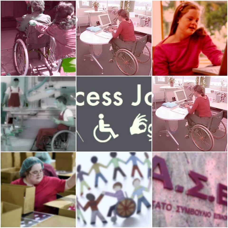 Esamea Εσαμεα άτομα με αναπηρία εργασία, ειδικό αμαξίδιο | YouBeHero