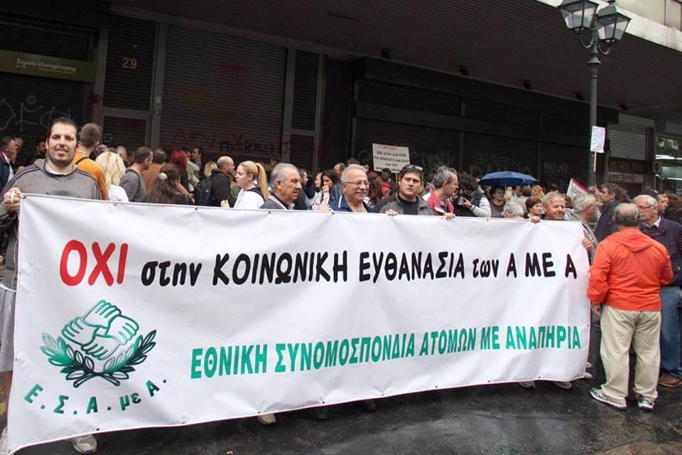 Esamea Εθνική συνομοσπονδία ατόμων με αναπηρία, διαδήλωση με πανό κόσμος | YouBeHero
