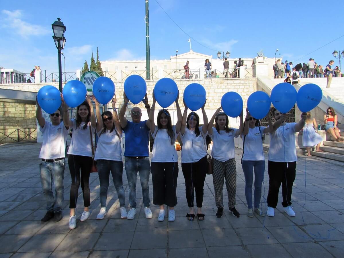 Σύλλογος Φροντίδα στο σύνταγμα παρέα εθελοντισμός μπλε μπαλόνια | YouBeHero