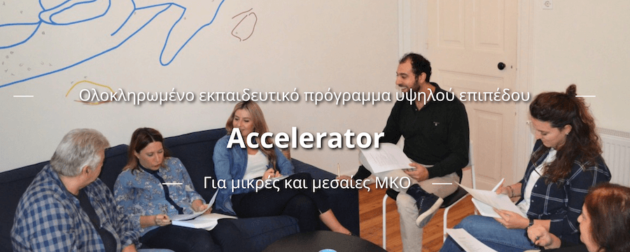 Το higgs3.org παρέχει ολοκληρωμένο εκπαιδευτικό πρόγρρμα υψηλού επιπέδου accelerator, για μικές και μεσαίες ΜΚΟ | YouBeHero