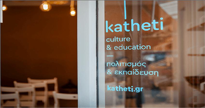 katheti.gr πολιτισμός και εκπαίδευση Πόρος | YouBeHero