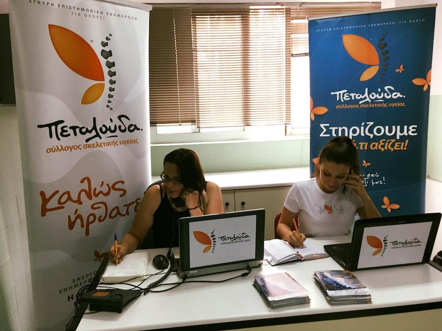 osteocare.gr Σύλλογος Πεταλούδα κοπέλες σε γραφεία του συλλόγου οργανώνουν τις επόμενες δράσεις   | YouBeHero