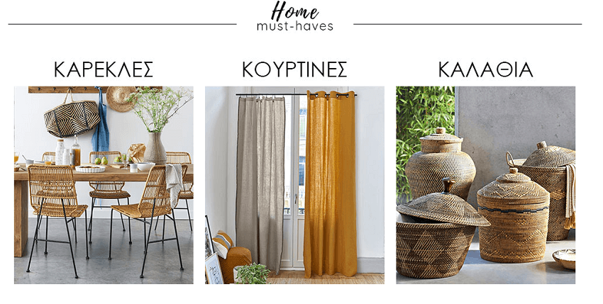 Στην ιστοσελίδα laredout.gr θα βρείς προσφορές σε είδη για το σπίτι, καρέκλεσ, κουρτίνες, καλάθια που αγγίζουν το 70%! | YouBeHero