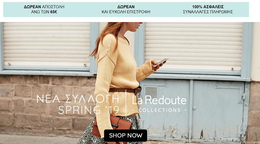 Στην ιστοσελίδα Laredout θα βρείς προσφορές σε γυναικεία ρούχα που αγγίζουν το 70%, δωρεάν μεταφορικά | YouBeHero