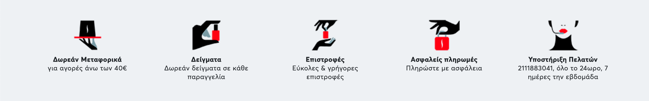 Στο sephora.gr θα βρεις, δωρεάν μεταφορικά για αγορές άνω των 40ευρω, δωρεάν δείγματα σε κάθε παραγγελία, εύκολες και γρήγορες επιστροφές, ασφαλείς πληρωμές και υποστήριξη πελατών όλο το 24ωρο | YouBeHero