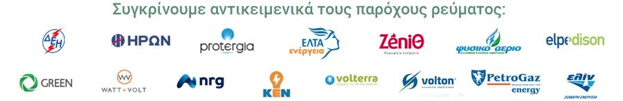allazorevma.gr πλατφόρμα σύγκρισης παρόχων ηλεκτρικής ενέργειας όπως δεή, ήρων, protergia, ΕΛΤΑ ενέργεια, Ζενίθ, φυσικό αέριο αττικής, elpedison, green watt + volt, nrg, KEN, voltera, volton, pertrogaz energy, elin | YouBeHero