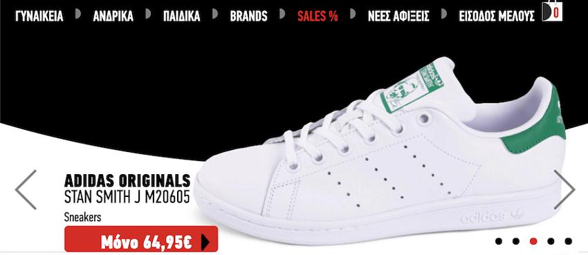 Στο altershops.gr θα βρεις επώνυμα brands όπως Adidas, Converse, Toms, Havaianas, Τimberland, Tommy Hilfiger, Superdry, Gant, Tamaris, Replay | YouBeHero