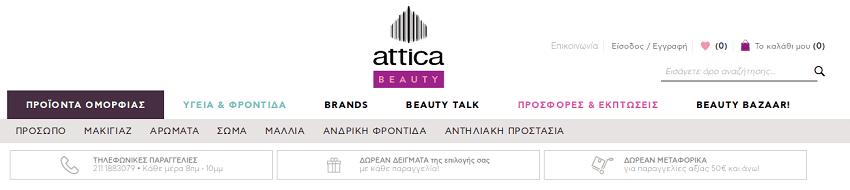 Στην ιστοσελίδα του atticabeauty θα βρείς προιόντα μακιγιάζ, αρώματα, κρέμες σε μεγάλες εκπτώσεις | YouBeHero