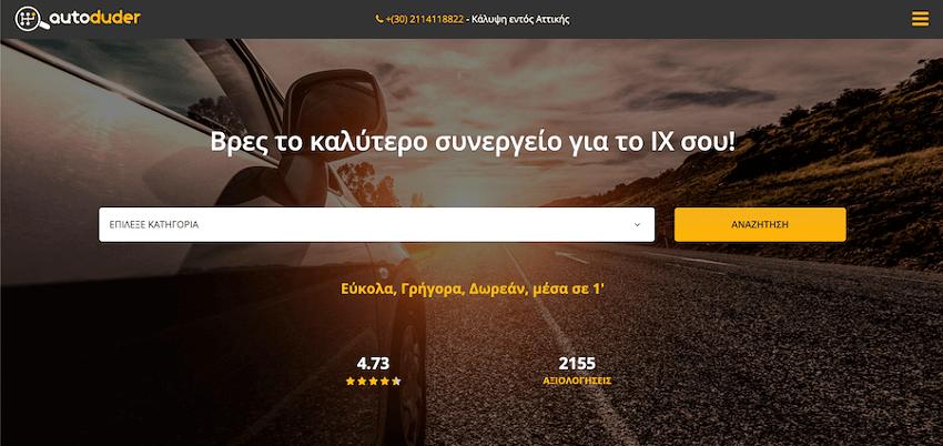 Στην autoduder.com μπορείς να βρεις το καλύτερο συνεργείο για το ΙΧ σου στις καλύτερες τιμές | YouBeHero
