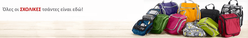 Σχολικές τσάντες και αξεσουάρ σε διάφορα σχέδια και χρώματα απο τα bagz.gr   YouBeHero