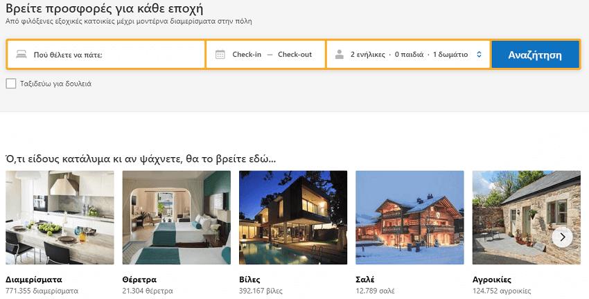 Στο booking.com θα βρείς τις καλύτερες τιμές σε διαμερίσματα, θέρετρα, βίλες, σαλέ, αγροικίες, ξενοδοχεία ή παραθεριστική κατοικία   YouBeHero