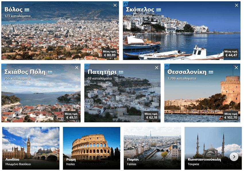 Στο booking.com θα βρίες τις καλύτερες τιμές για Βόλο, Σκόπελο, Σκιάθο, Πατητήρι, Θεσσαλονίη, Αθήνα, Λονδίνο, Ρώμη, Παρίσι, Κωνσταντινούπολη   YouBeHero