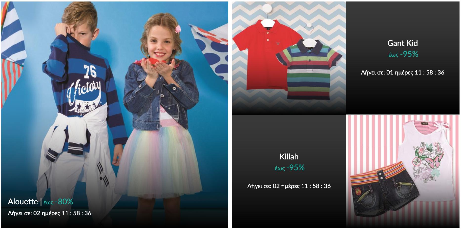 Εκτπώσεις σε παιδικά είδη κα ρούχα, alouette, killah, gant kids στο brandgalaxy.gr | YouBehero