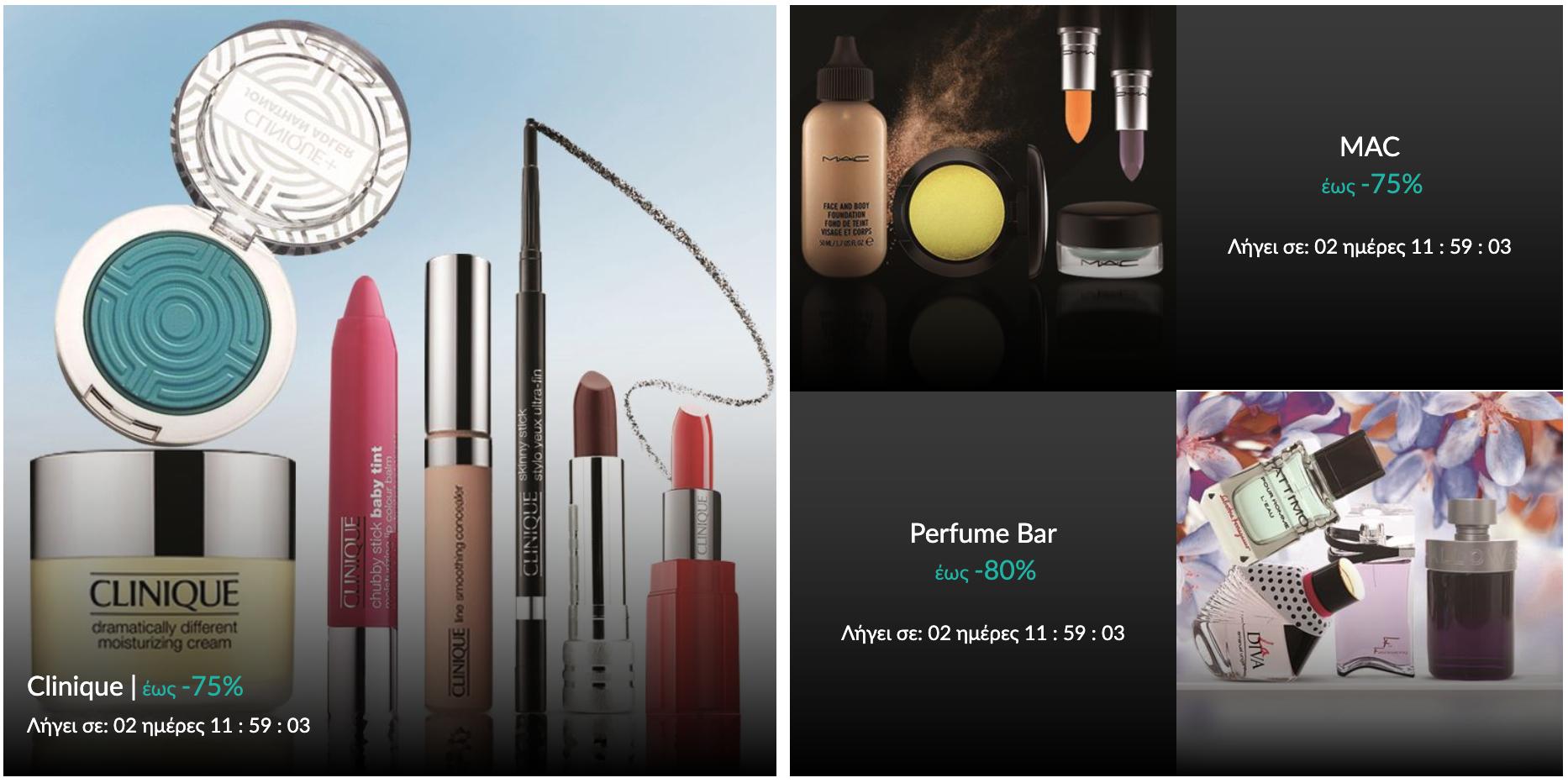 Στην νέα σελίδα του BrandsGalaxy υπάρχει τμήμα outlet με Προσφορές και Εκπτώσεις σε αρώματα, καλλυντικά και είδη περιποίησης που αγγίζουν το 90%! | YouBeHero
