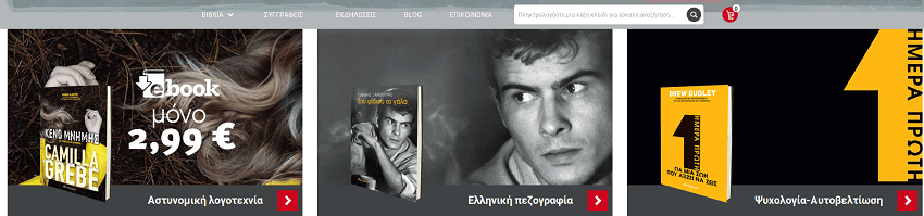 Στο dioptra.gr θα βρείς αστυνομική λογοτεχνία, Ελληνική πεζογραφία καθώς και βιβλία για ψυχολογία και αυτοβελτίωση | YouBeHero