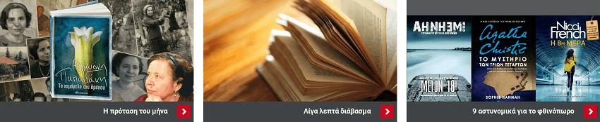Με το e-book είσαι σίγουρος πως πάντα έχεις το αγαπημένο σου βιβλίο μαζί σου και πως το αγόρασες με την καλύτερη προσφορά. | YouBeHero