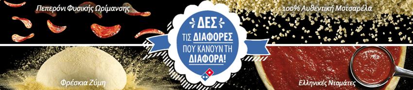 Ολόφρεσκα υλικά για τις νοστιμότερες πίτσες απο την dominos pizza | YouBeHero