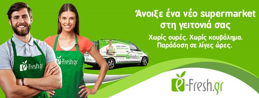 Το e-fresh.gr είναι το Νέο supermarket που άνοιξε στην Γειτονιά σας!Χωρίς ουρές, χωρίς κουβάλημα, και με παράδοση σε λίγες ώρες! | YouBeHero