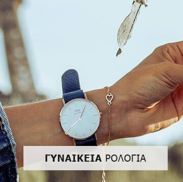 Μεγάλη γκάμα απο Γυναικεία Ρολόγια με μπρασελέ, με δέρμα, ή με καουτσούκ, σε προσφορά, μόνο στο e-oro.gr! | YouBeHero