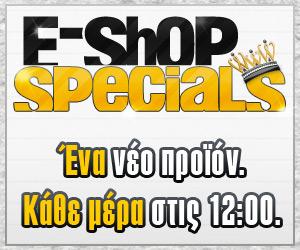 Το e-shop.gr κάθε μέρα στις 12 βάζει ένα νέο προιόν σε ειδική τιμή