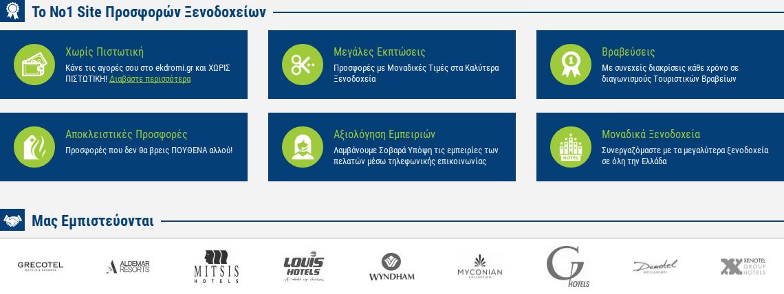 To ekdromi.gr είναι το Νο1 site για αποκλειστικές προσφορές σε ξενοδοχεία | YouBeHero