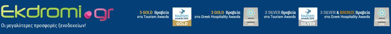 Το ekdromi.gr έχει λάβει διάφορα χρυσά και ασημένια βραβεία για τον τουρισμό | YouBeHero