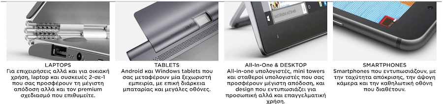 Στο elenovo.gr θα βρείς laptops, tablets, all in one, desktop pc, smartphones σε προσφορά | YouBeHero