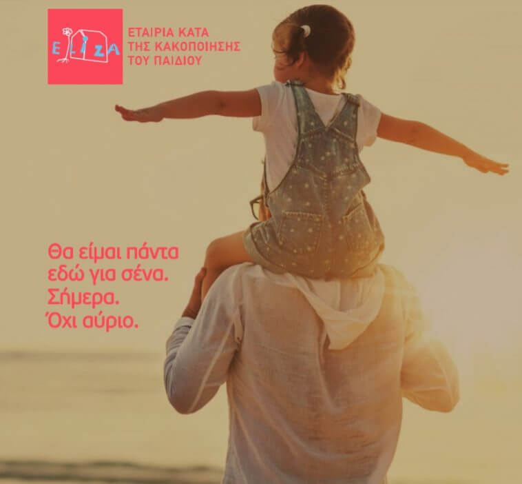 eliza εταιρεία κατά της κακοποίησης του παιδιού. Κορίτσι πάνω στους ώμους του πατέρα της | YouBeHero