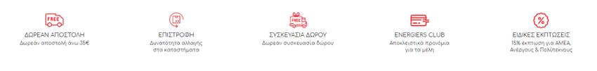 Στο energies.gr θα βρεις δωρεάν αποστολή, επιστροφή προϊόντων, συσκευασία δώρου, energies club, ειδικές εκπτώσεις | YouBeHero