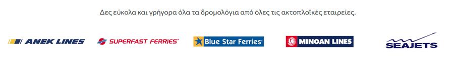 Στο ferryscanner.com μπορείς να βρεις εύκολα δρομολόγια από όλες τις ακτοπλοϊκές εταιρείες. Anek Lines, Superfast Ferries, Blue Star Ferries, Minoan Lines, Seajets | YouBeHero