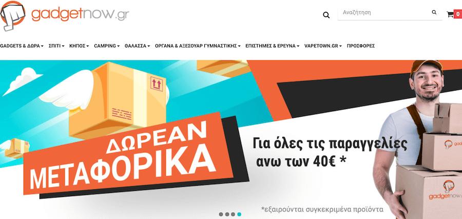 Στο gadgetnow.gr θα βρείς προσφορές σε gadets, δώρα, είδη για το σπίτι και τον κήπο, camping, θάλλασσα, οργανα και αξεσουάρ γυμναστικής | YouBeHero