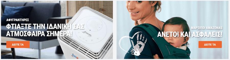 Στο gadgetnow.gr θα βρείς προσφορές σε αφυγραντήρες και μάρσιπους για μωρά | YouBeHero