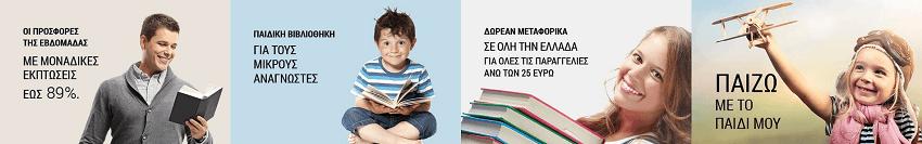 Το GreekBooks.gr διαθέτει και Παιδική Βιβλιοθήκη με Βιβλία για τους μικρούς αναγνώστες. | YouBeHero