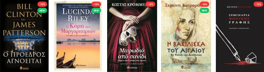 Στο κατάστημα του Greekbooks.gr διατίθενται βιβλία απο τους διασημότερους Έλληνες και ξένους συγγραφείς | YouBeHero