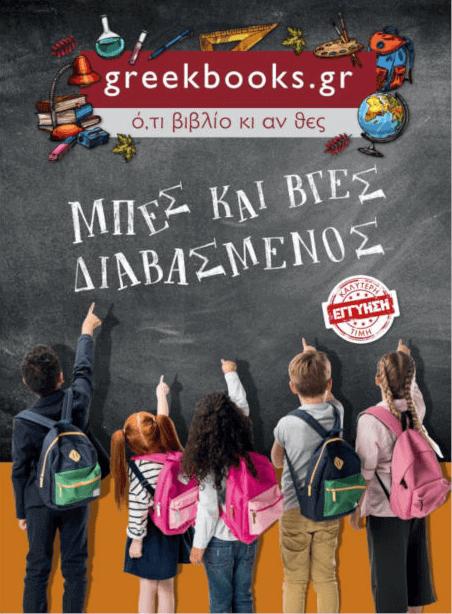 Μπές και βγές διαβασμένος απο το greekbooks!Σχολικά τετράδια, μαρκαδόροι, ντοσιέ, κασετίνες και όχι μόνο! | YouBeHero