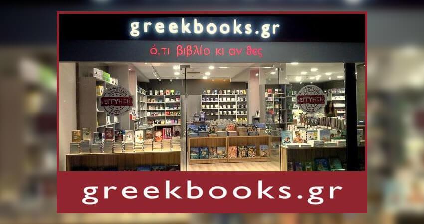 Στο κατάστημα του GreekBooks στην Καλαμάτα βλέπουμε μεγάλη συλλογή απο Βιβλία κάθε είδους | YouBeHero