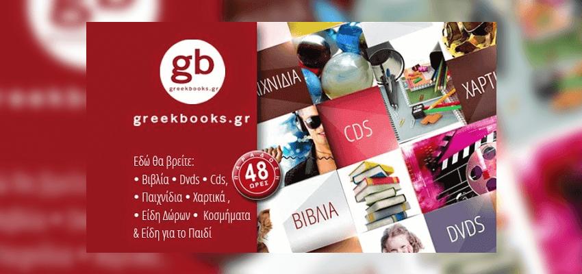 Στο Greekbooks εκτός απο βιβλία μπορείς να βρείς και cd/dvd, παιχνίδια, χαρτικά, καθώς και είδη δώρων! | YouBeHero