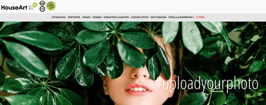 Στο houseart.gr θα βρεις αυτοκόλλητα, ταπετσαρίες, πίνακες, κρεμάστρες και καλόγεροι, αξεσουάρ σπιτιού, έπιπλα και διακοσμητικά | YouBeHero